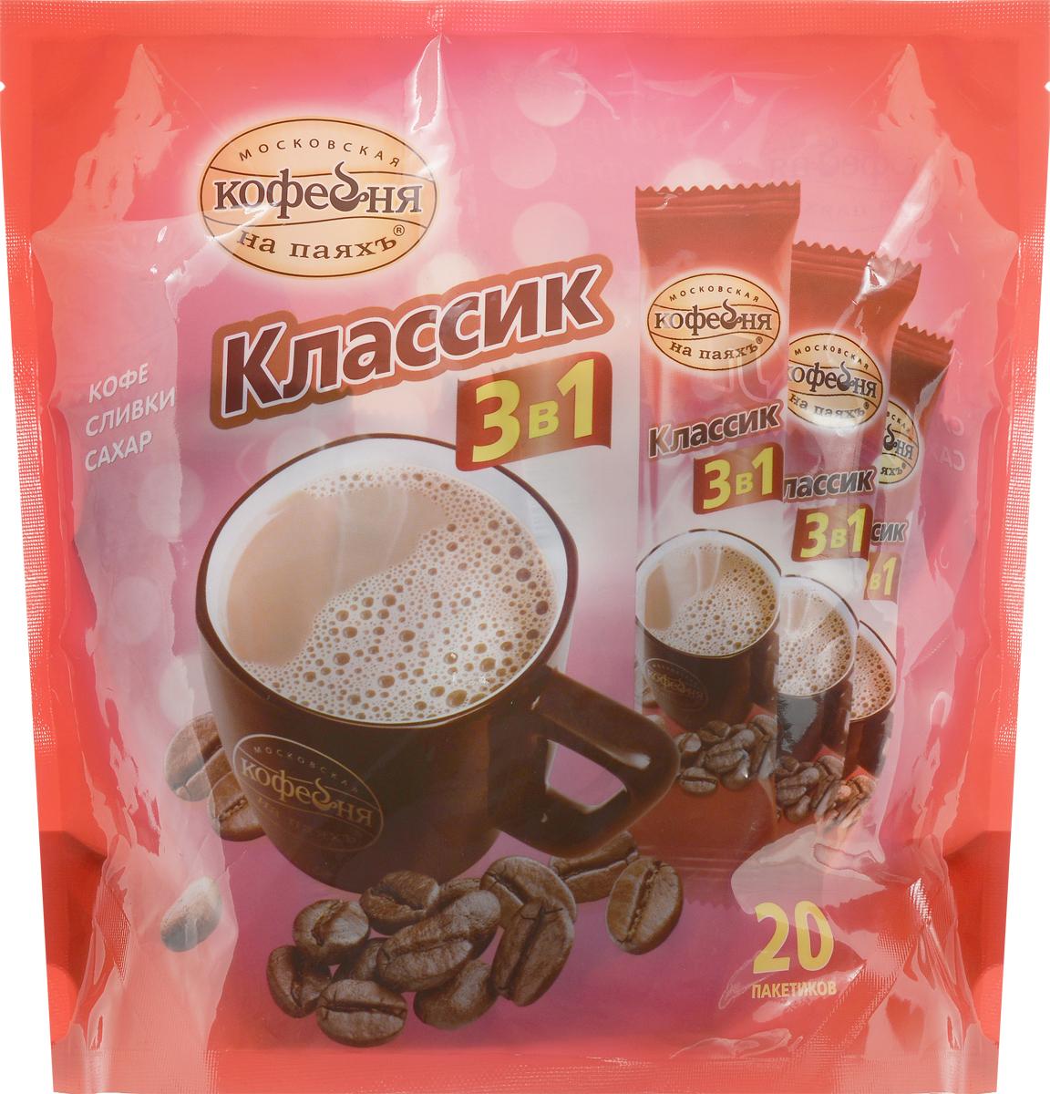 Фото - Московская кофейня на паяхъ Классик 3 в 1 напиток кофейный растворимый в пакетиках, 20 шт массoffee 3 в 1 original кофейный напиток 5 шт