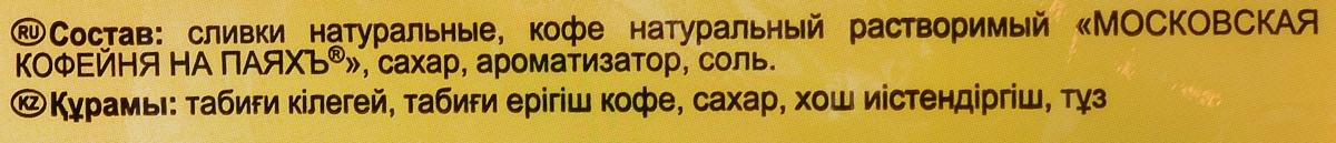 Московская кофейня на паяхъ Мягкий 3 в 1 напиток кофейный растворимый в пакетиках, 20 шт Московская кофейня на паяхъ