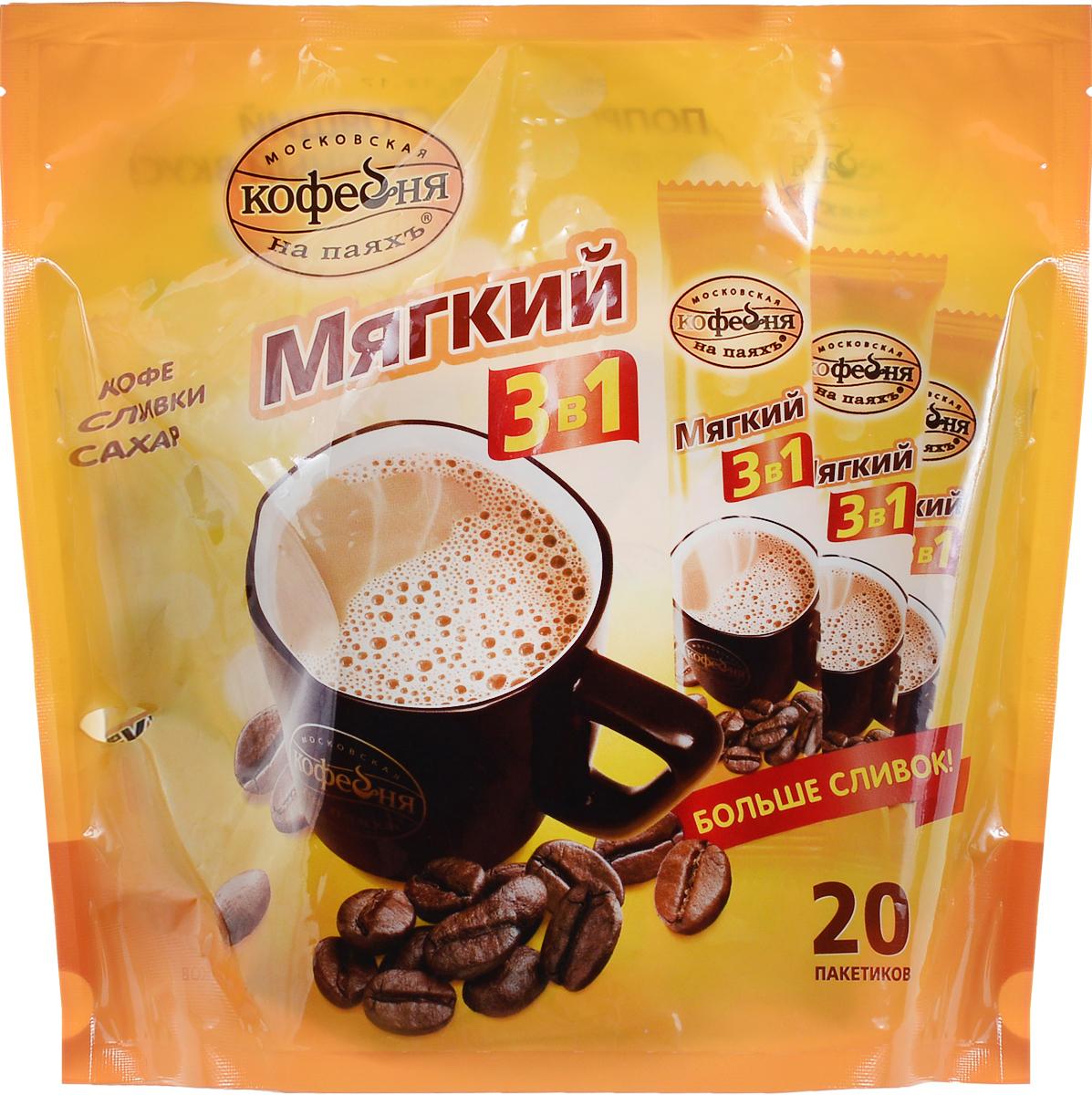 Московская кофейня на паяхъ Мягкий 3 в 1 напиток кофейный растворимый в пакетиках, 20 шт4601985007044Напиток кофейный растворимый Московская кофейня на паяхъ - мягкий кремовый вкус - еще больше сливок!Подарите себе наслаждение от чашечки горячего ароматного кофейного напитка! Это не только вкуснейший напиток, но прекрасное средство для снятия усталости и сонливости. Кофейный напиток обладает насыщенным вкусом и чудесным бодрящим ароматом. Кофеин в правильных дозах способен повышать двигательную активность, умственную и физическую работоспособность.В упаковке 20 пакетиков. Уважаемые клиенты! Обращаем ваше внимание, что полный перечень состава продукта представлен на дополнительном изображении.