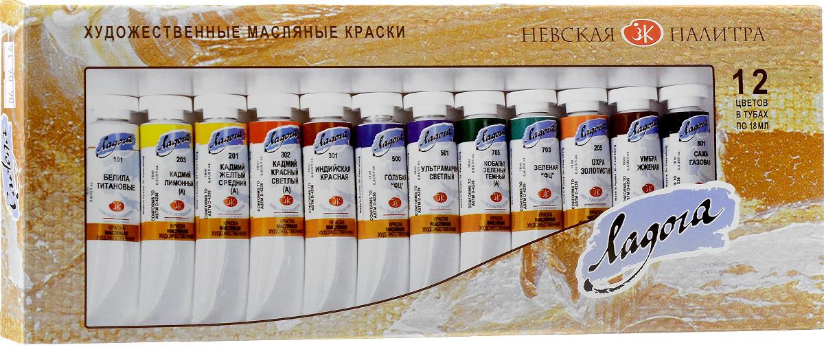 Невская палитра Краски масляные Ладога 12 цветов краски невская палитра набор художественный ладога 15 предметов
