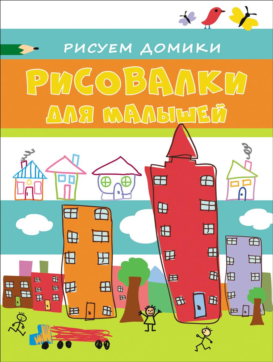 палатки домики Елена Мазанова Рисуем домики
