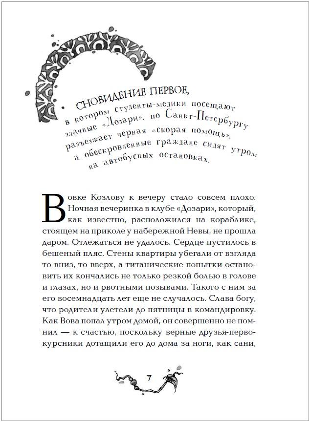 Витчхантеры. Инициация Вики. Книга 2.