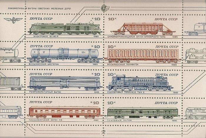 1985. Железнодорожный транспорт. № 5636 - 43. Малый лист железнодорожный билет до анапы цена