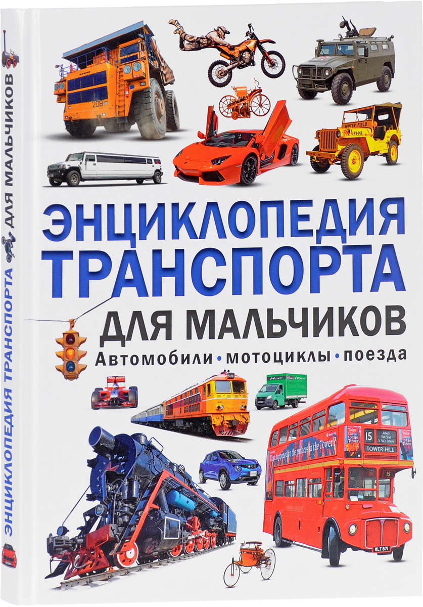 А. В. Кокорин Автомобили, мотоциклы, поезда. Энциклопедия транспорта для мальчиков