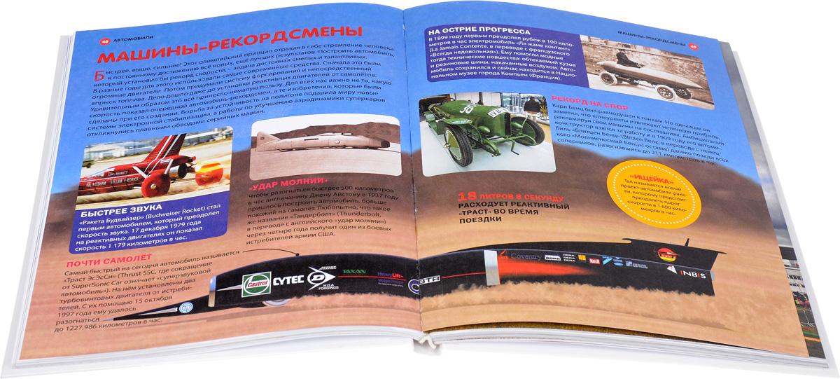 Книга Автомобили, мотоциклы, поезда. Энциклопедия транспорта для мальчиков. А. В. Кокорин