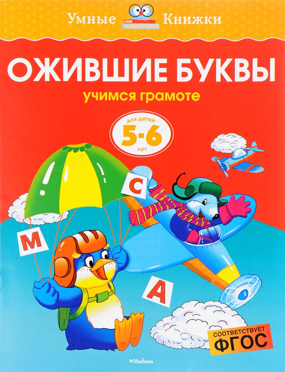 Ожившие буквы. Учимся грамоте. Для детей 5-6 лет. О. Н. Земцова