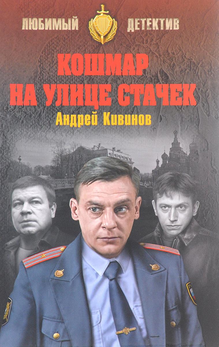 Андрей Кивинов Кошмар на улице Стачек