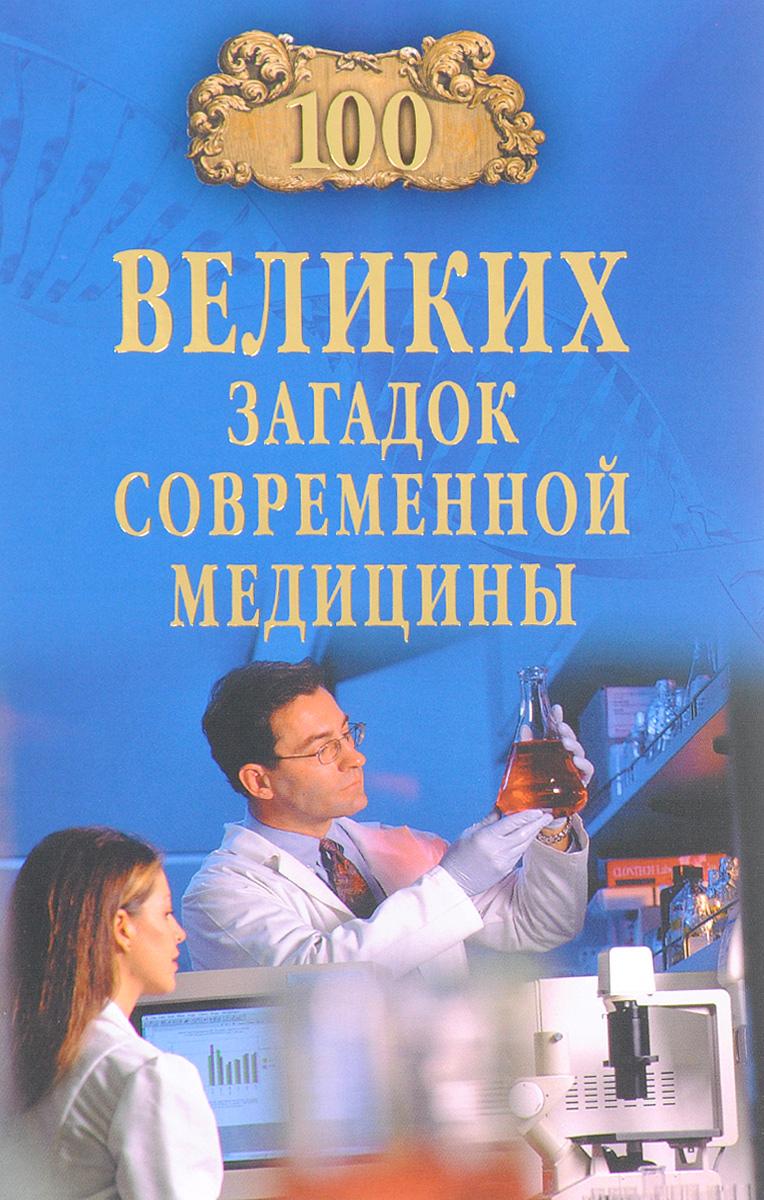 цена на А. В. Волков Сто великих загадок современной медицины