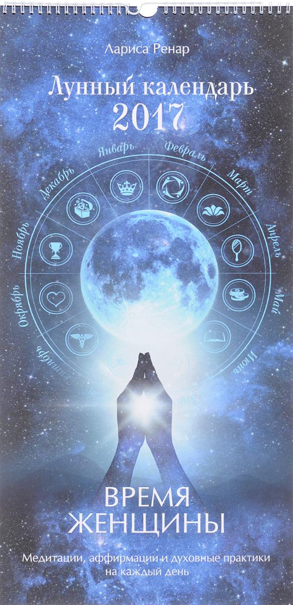 Лунный календарь на 2017 год. Время женщины