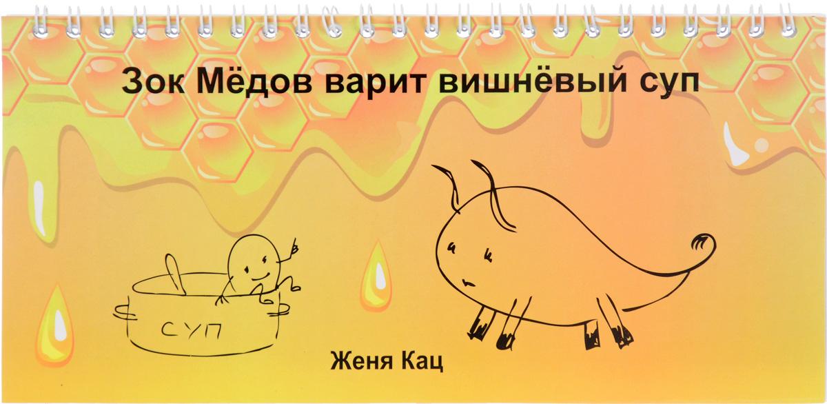 Женя Кац Зок Медов варит вишневый суп. Книжка-игрушка