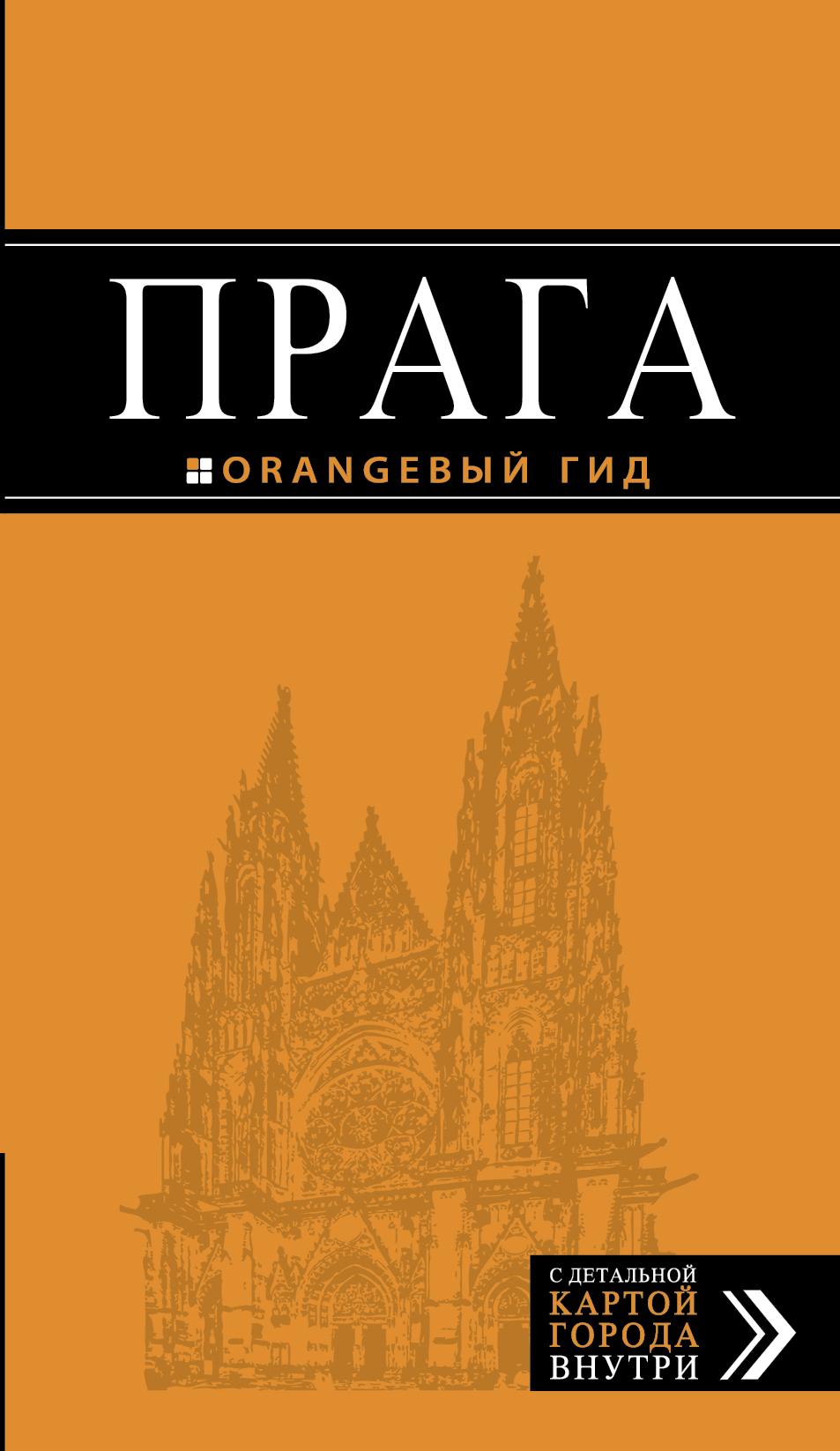 Татьяна Яровинская Прага: путеводитель + карта. прага москва самолет