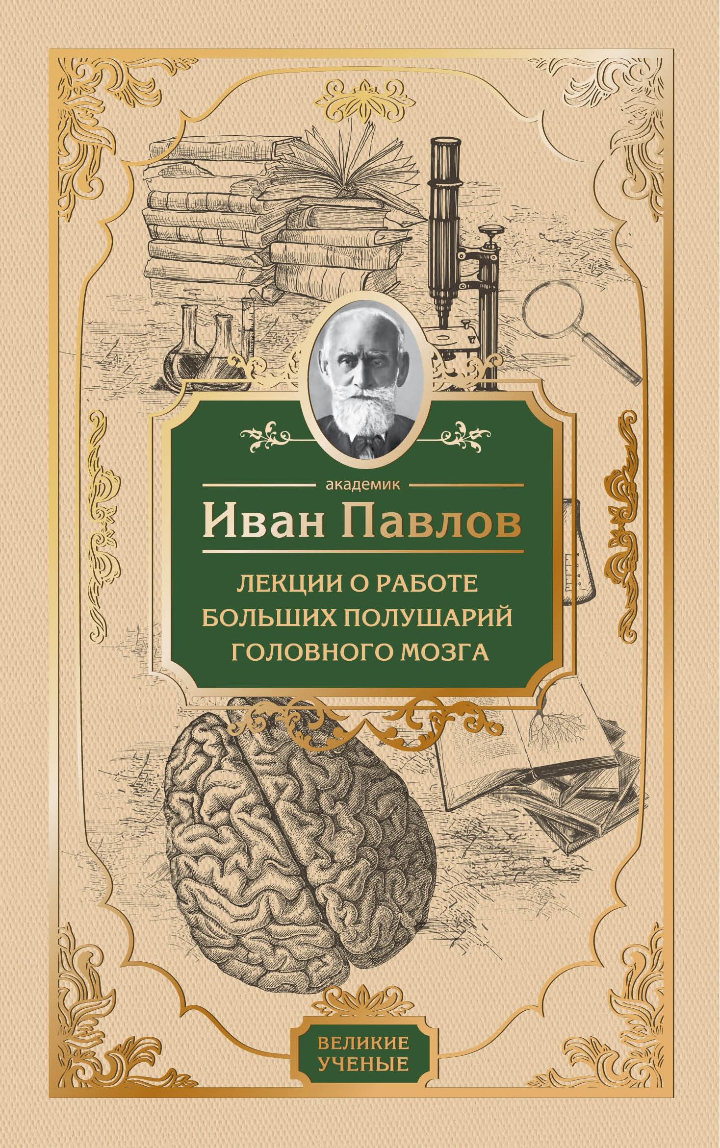Павлов Иван Петрович Лекции о работе больших полушарий головного мозга павлов и физиология больших полушарий головного мозга