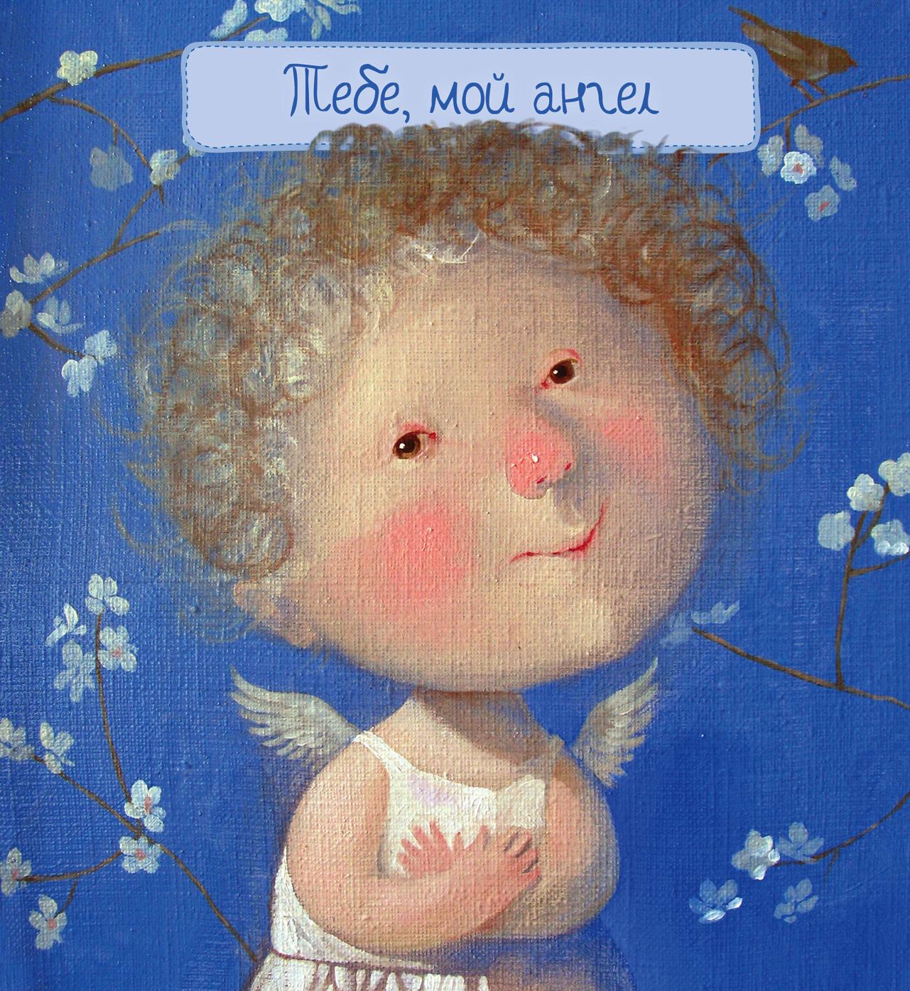 Тебе, мой ангел евгения гапчинская 15 открыток на перфорации с картинами евгении гапчинской я и мой друг девочка