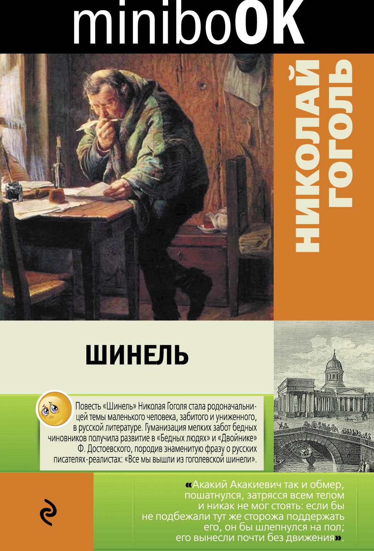 Гоголь Николай Васильевич Шинель гоголь николай васильевич шинель