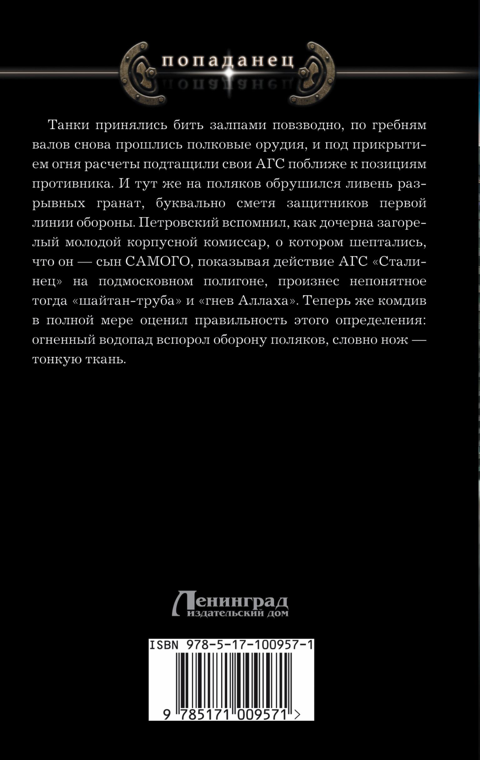 Джокер Сталина. Земляной Андрей; Орлов Борис Львович