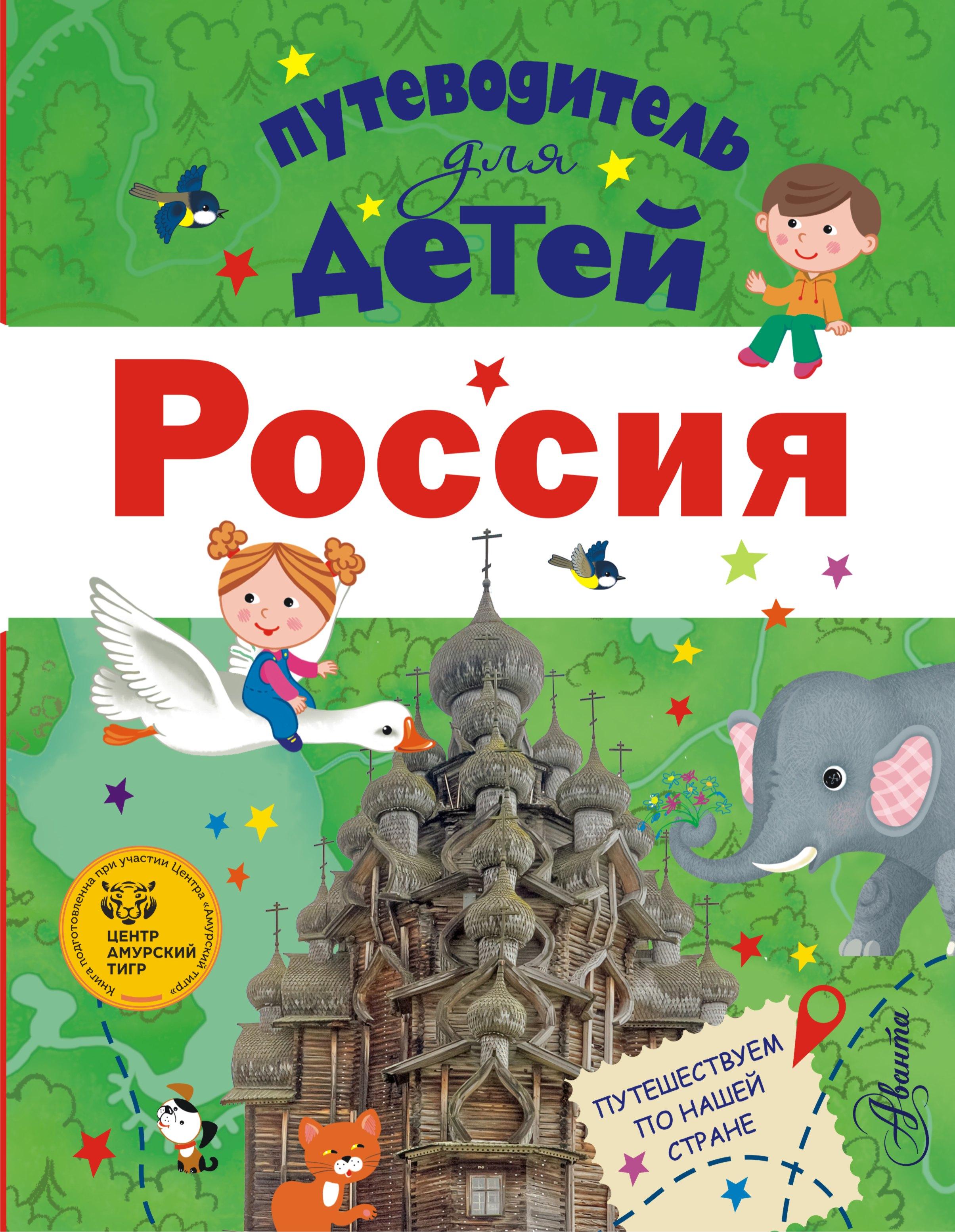 Любовь Бросалина Путеводитель для детей. Россия