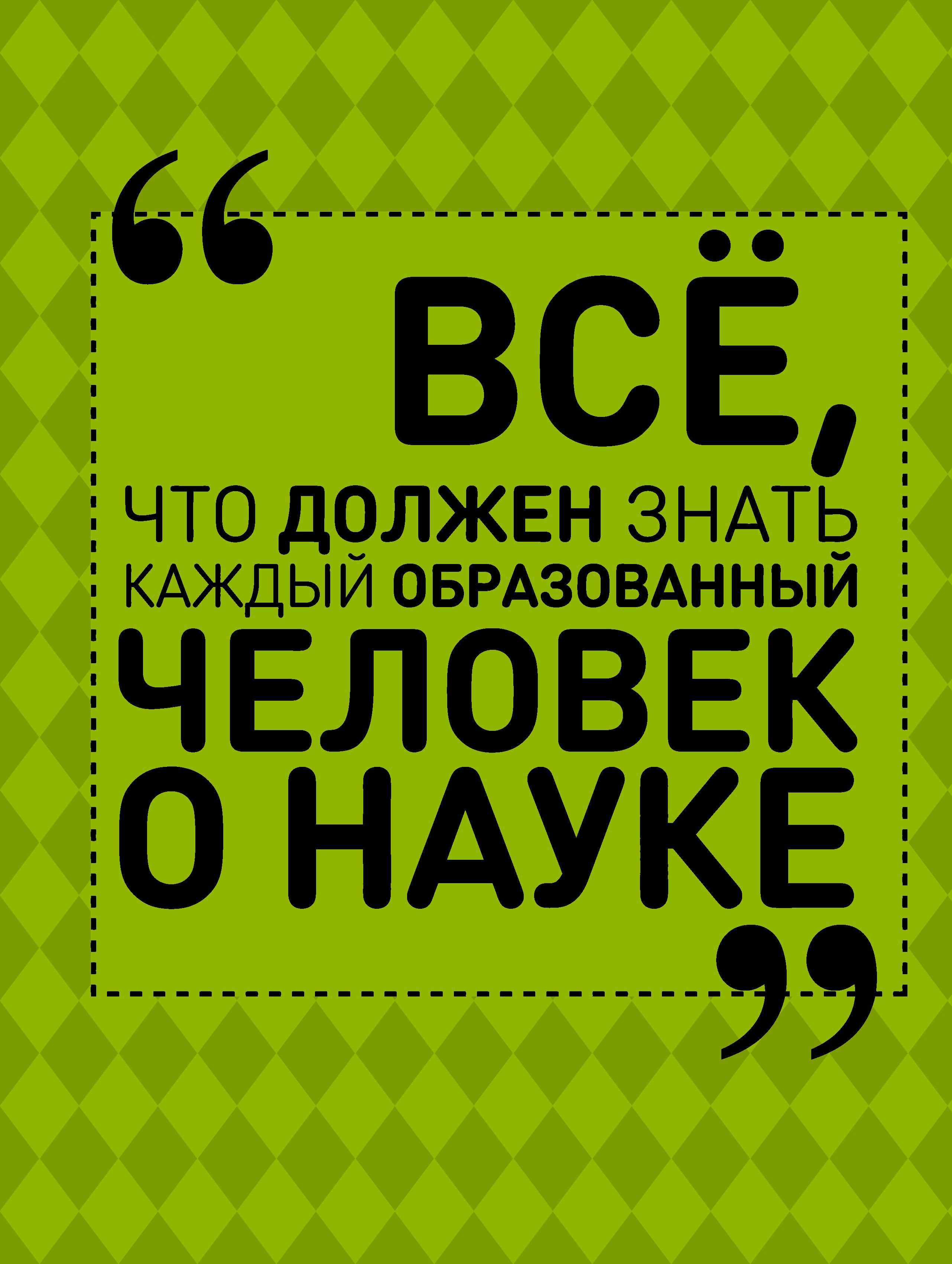 Блохина Ирина Валериевна; Спектор Анна Артуровна Все, что должен знать каждый образованный человек о науке