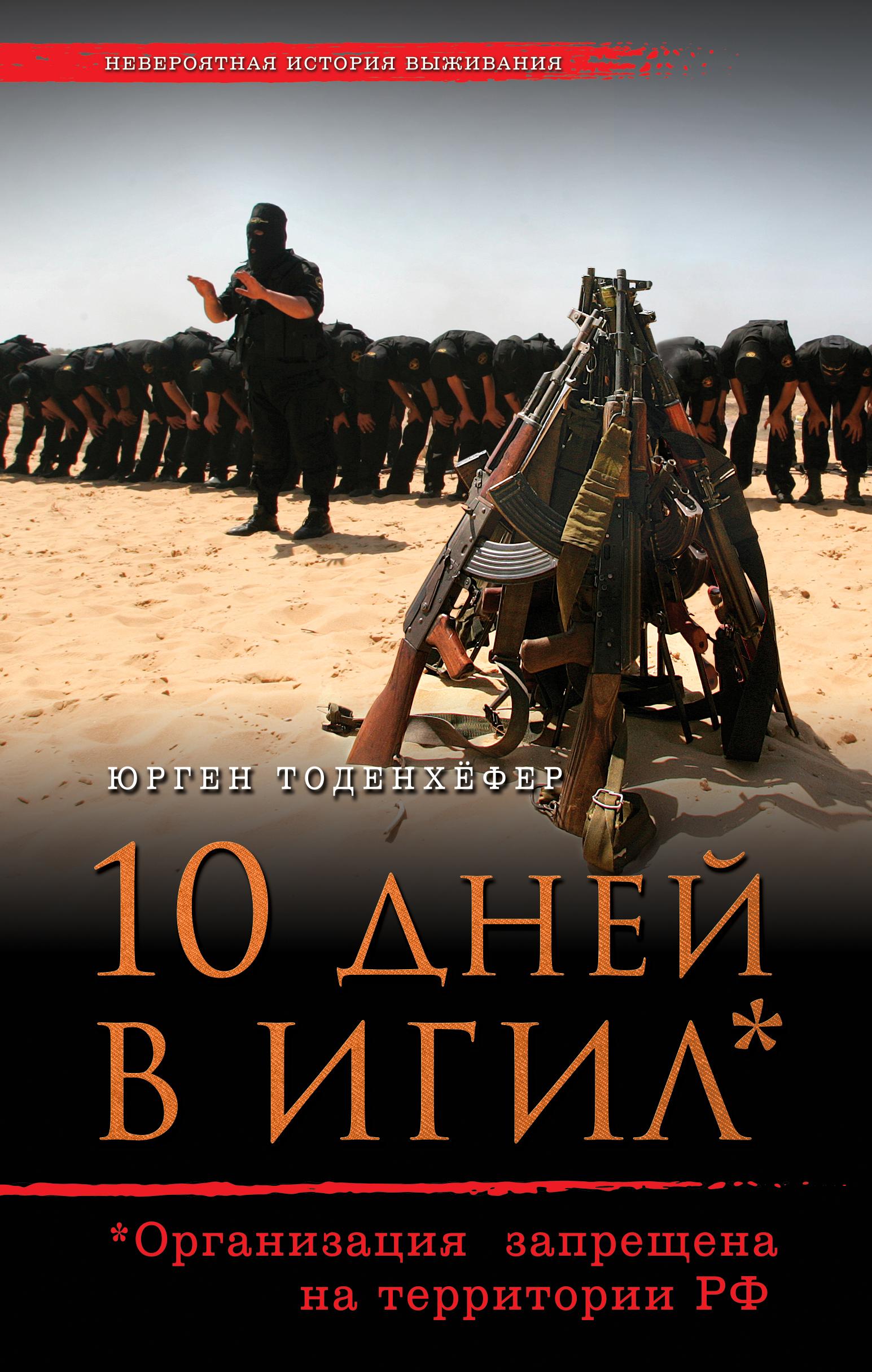 Книга 10 дней в ИГИЛ. Юрген Тоденхёфер
