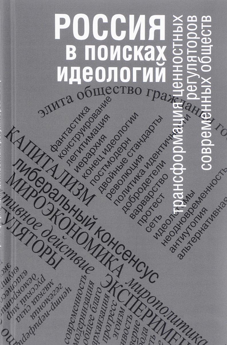 Россия в поисках идеологий. Трансформация ценностных регуляторов современных обществ