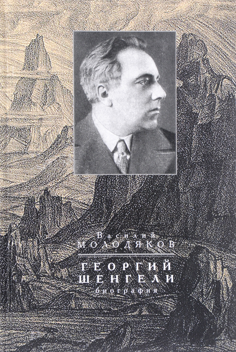 Василий Молодяков Георгий Шенгели. Биография. 1894-1956