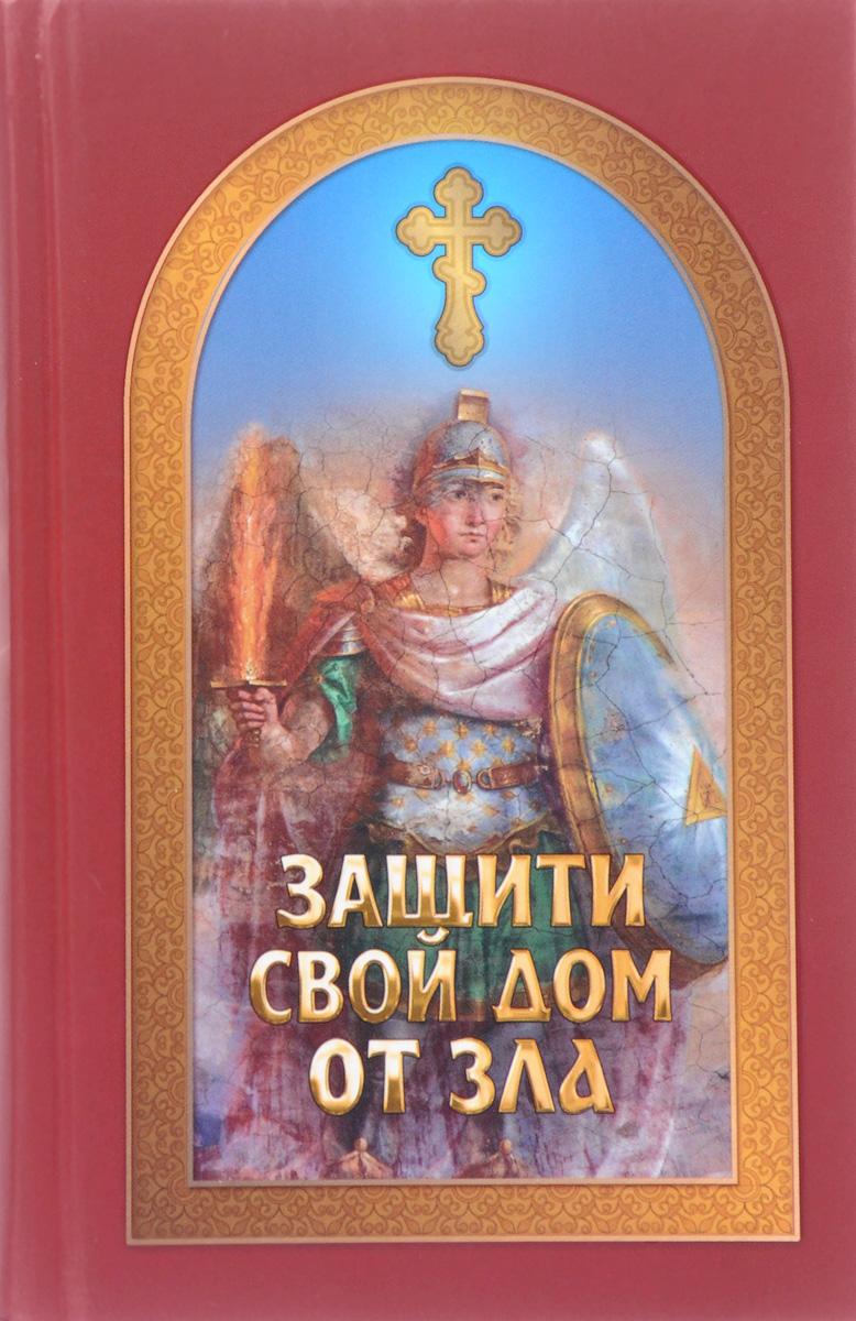 Евгений Гончаров Защити свой дом от зла
