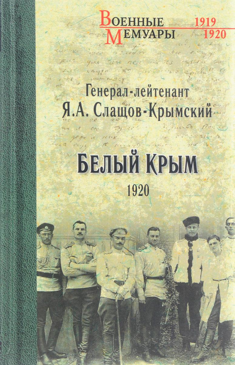 Я. А. Слащов-Крымский Белый Крым. 1920