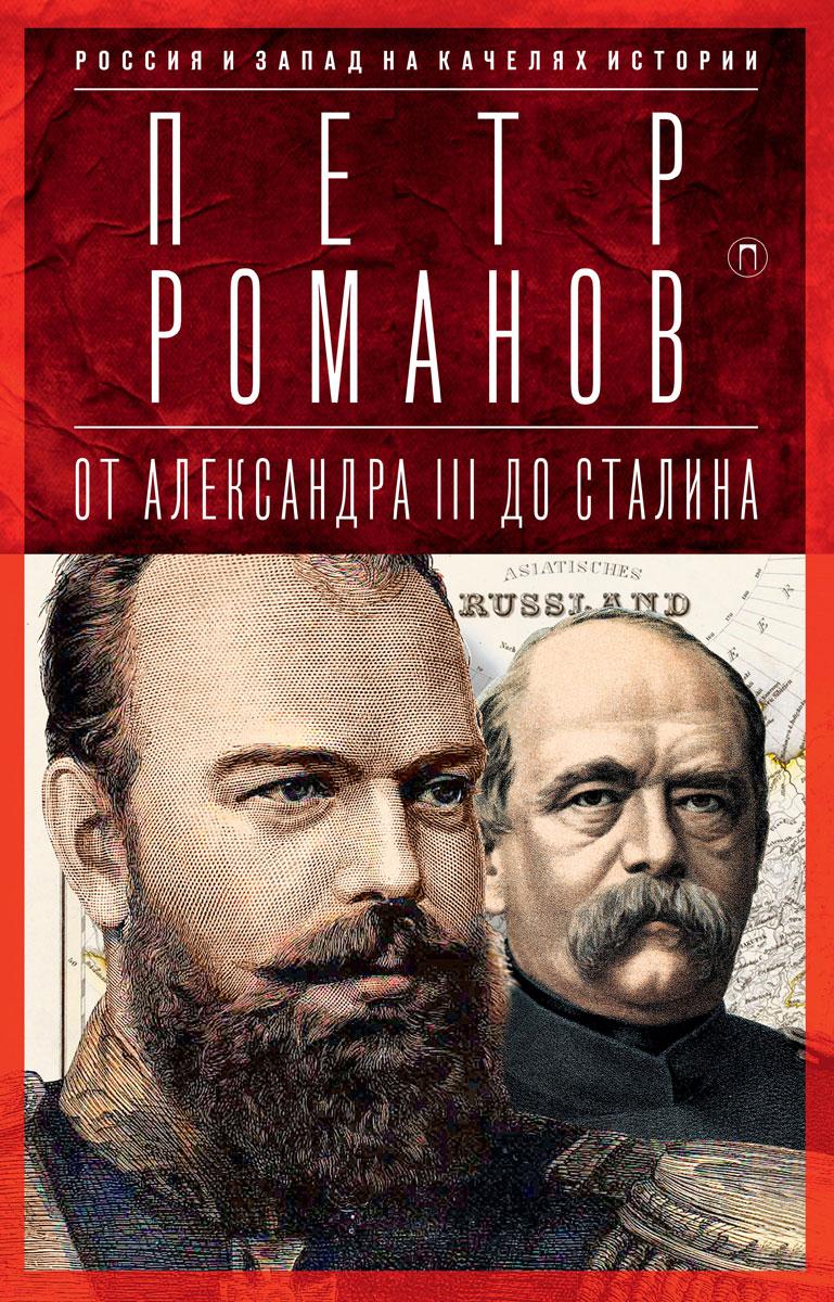 Петр Романов Россия и Запад на качелях истории. От Александра III до Сталина цена 2017
