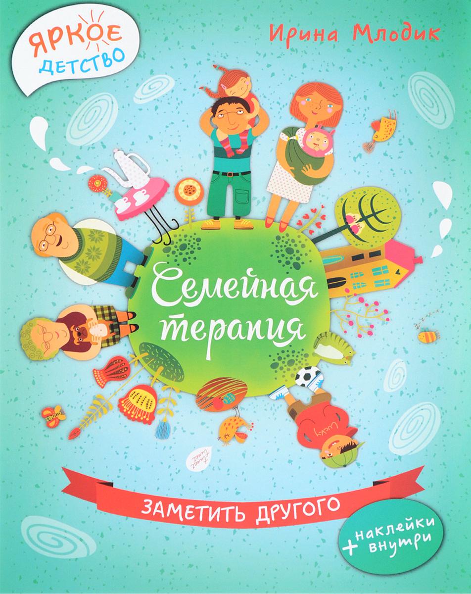 Фото - Ирина Млодик Семейная терапия. Заметить другого (+ наклейки) млодик и книга для неидеальных родителей