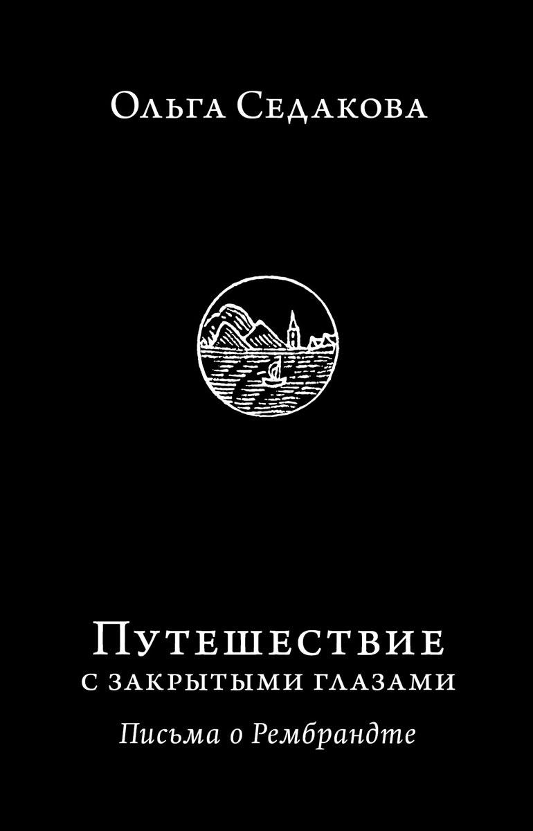 Ольга Седакова Путешествие с закрытыми глазами. Письма о Рембрандте