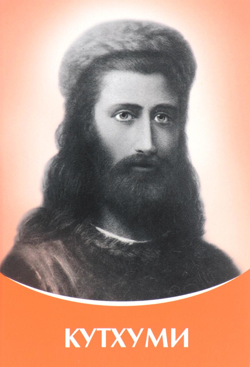 Т. Н. Микушина Кутхуми кутхуми лал сингх покаяние новые мышления
