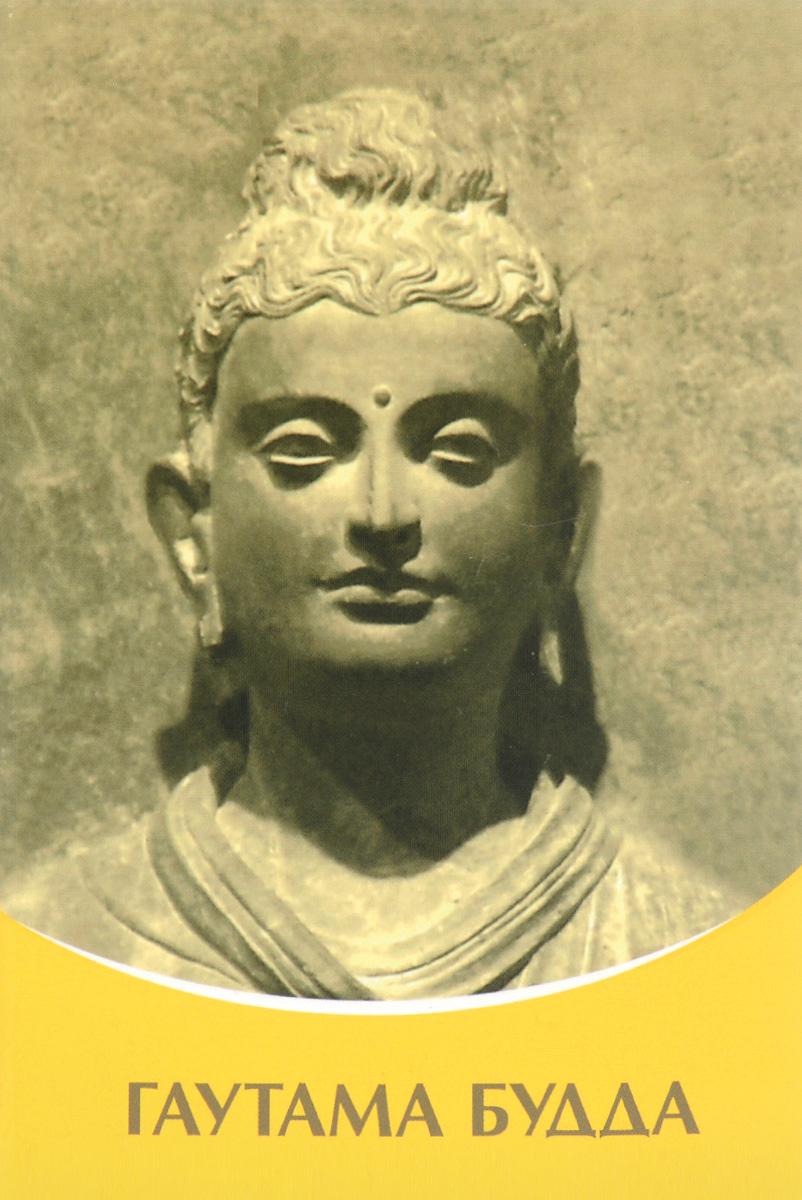 Т. Н. Микушина Гаутама Будда