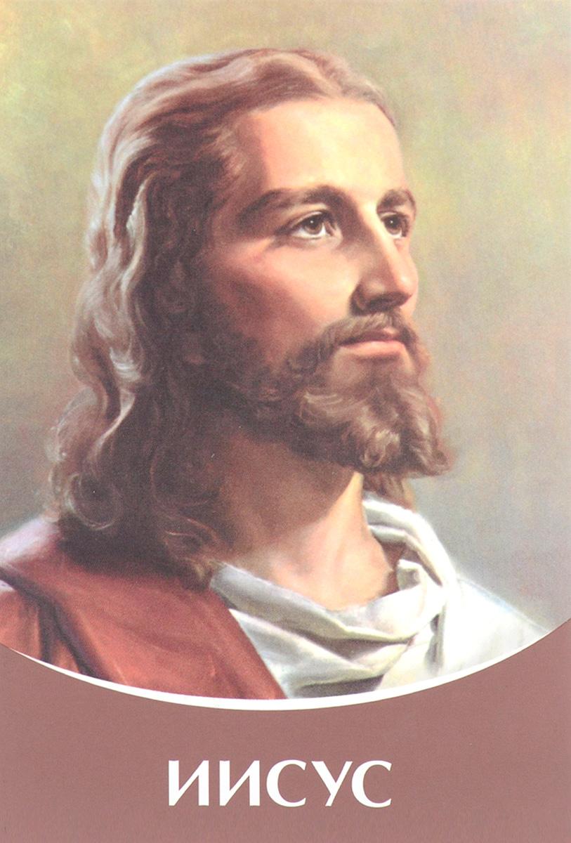 Т. Н. Микушина Иисус