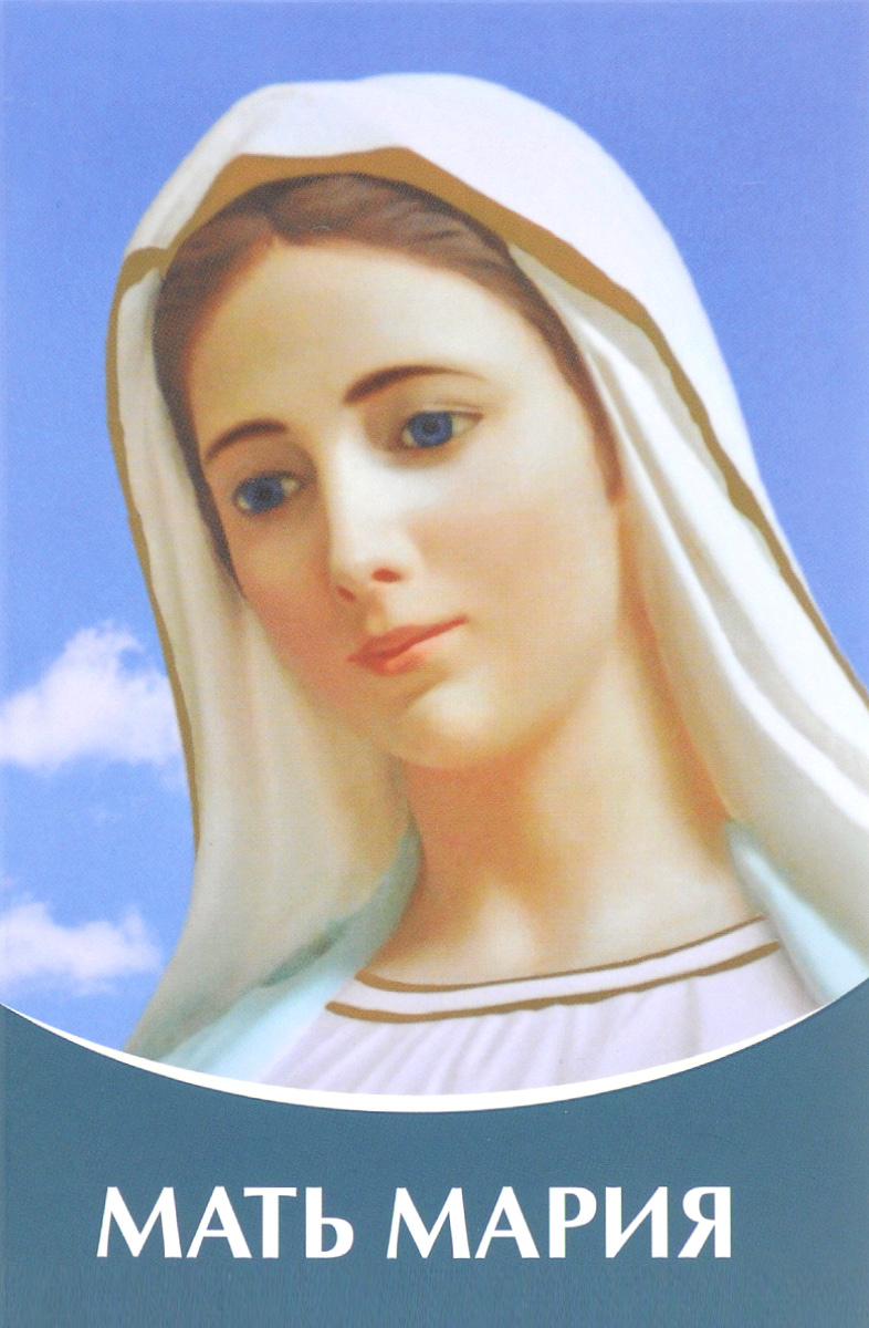 Т. Н. Микушина Мать Мария. Владыки Мудрости