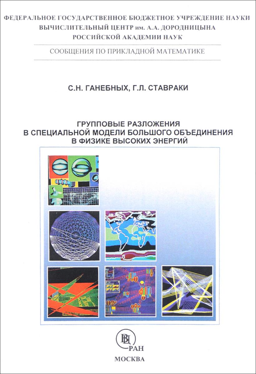 Г. Л. Ставраки, С. Н. Ганебных Групповые разложения в специальной модели большого объединения в физике высоких энергий цена