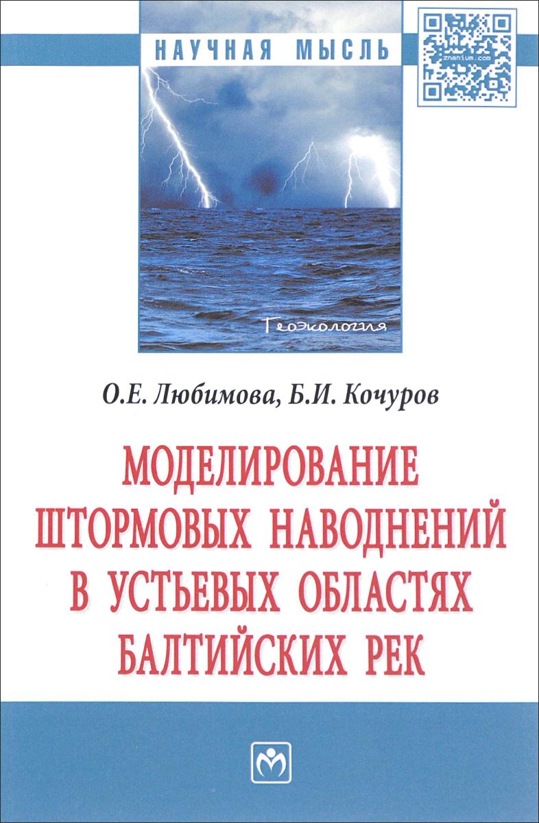 О. Е. Любимова, Б. И. Кочуров Моделирование штормовых наводнений в устьевых областях балтийских рек любимова о е моделирование штормовых наводнений в устьевых областях балтийских рек
