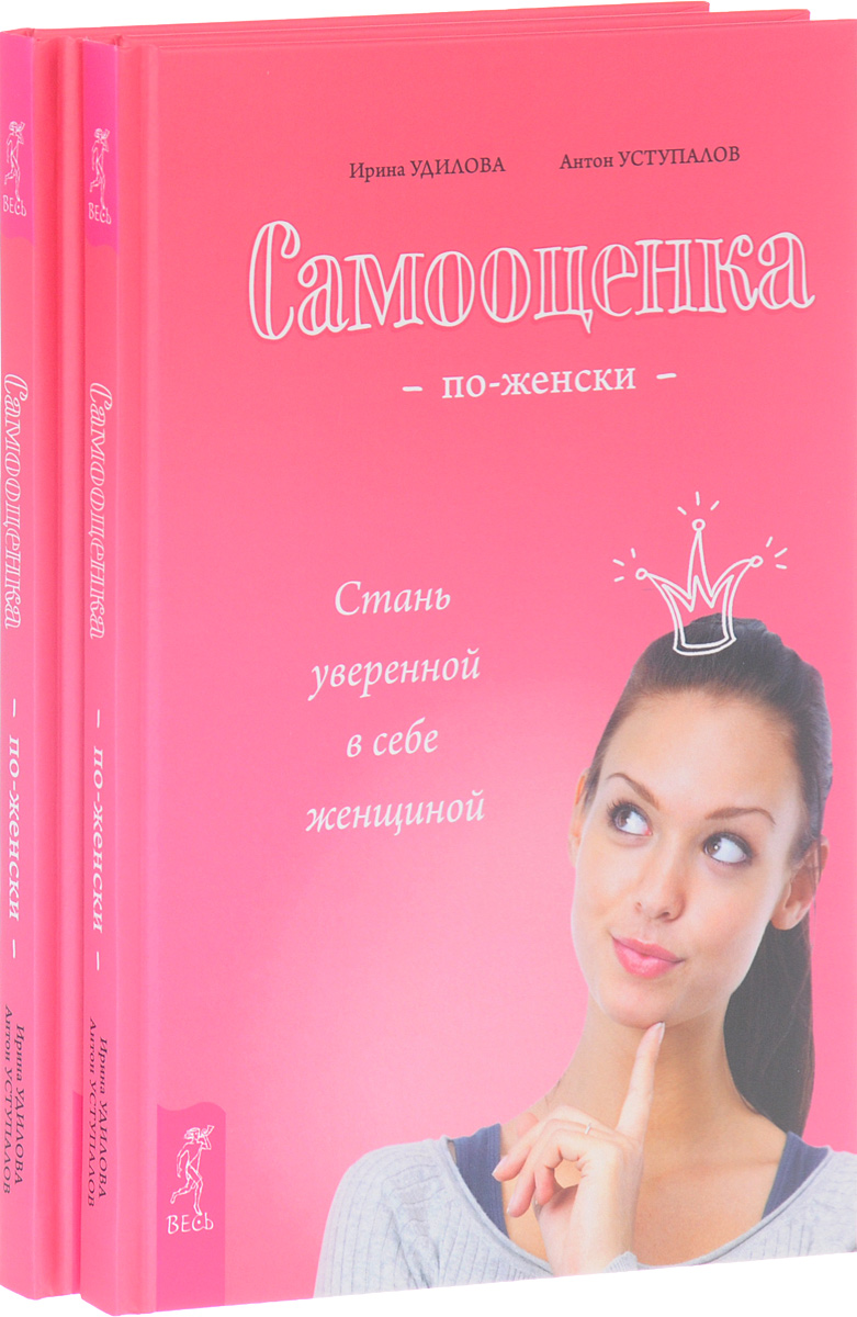 Ирина Удилова, Антон Уступалов Самооценка по-женски (комплект из 2 книг)