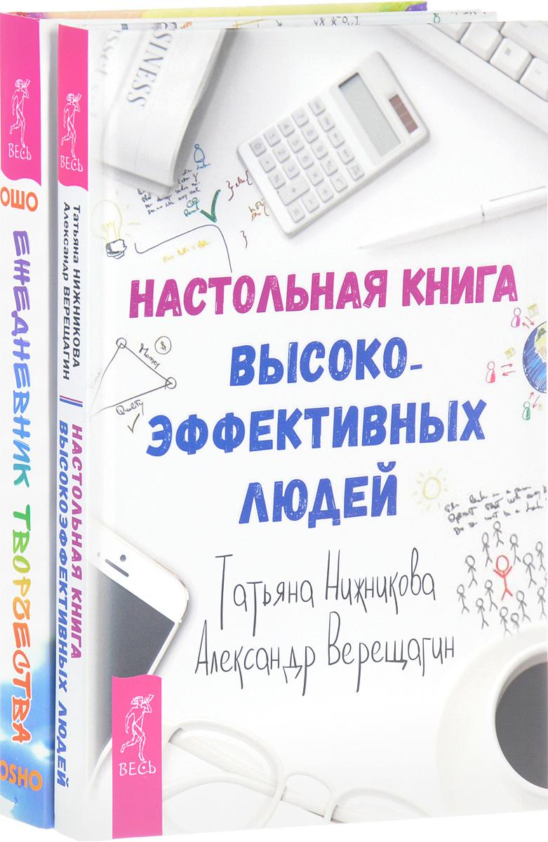 Татьяна Нижникова, Александр Верещагин, Ошо Настольная книга высокоэффективных людей. Ежедневник творчества (комплект из 2 книг)
