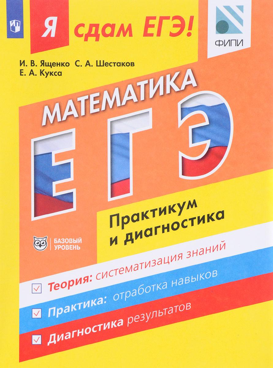 И. В. Ященко, С. А. Шестаков, Е. А. Кукса Математика. Модульный курс. Базовый уровень. Я сдам ЕГЭ! Практикум и диагностика. Учебное пособие