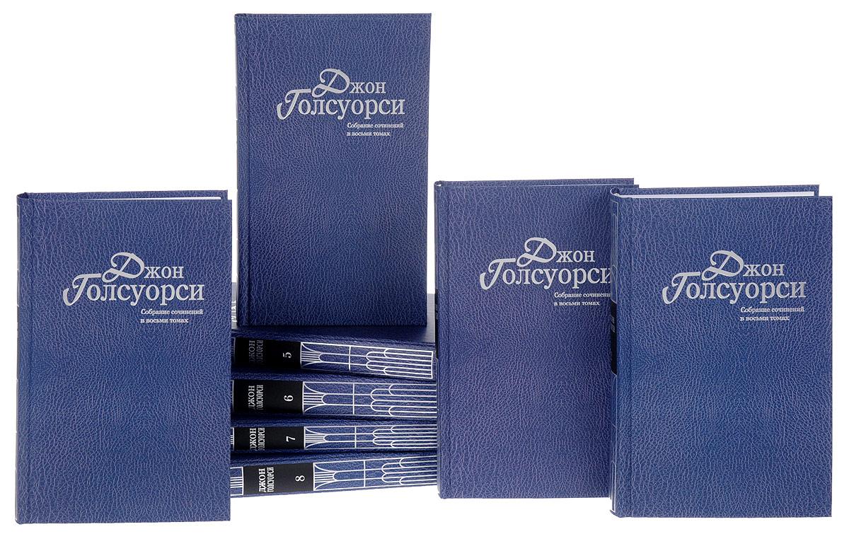 цена на Джон Голсуорси Джон Голсуорси. Собрание сочинений в 8 томах (комплект из 8 книг)