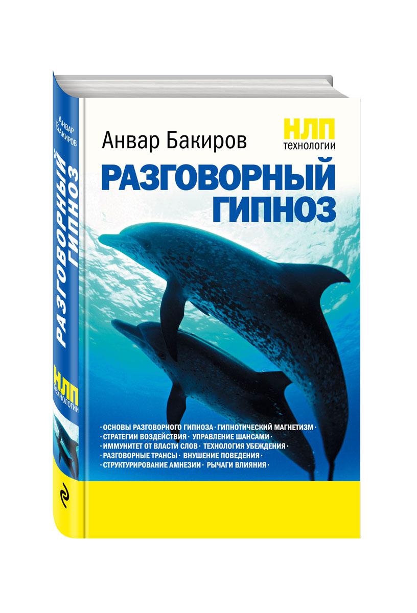 Анвар Бакиров НЛП-технологии. Разговорный гипноз бакиров анвар камилевич нлп технологии разговорный гипноз