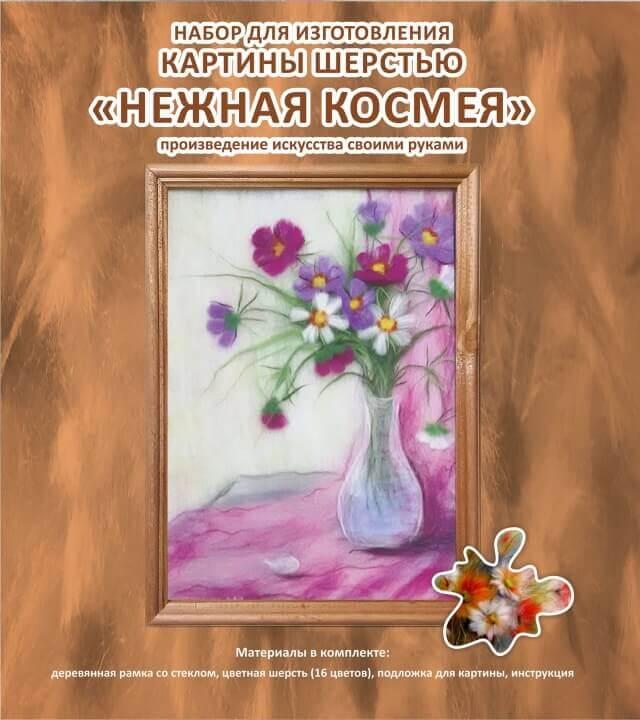 Набор для создания картины из шерсти Цветной Нежная космея, 20 x 30 см набор для создания картины из шерсти цветной единорог 20 x 30 см