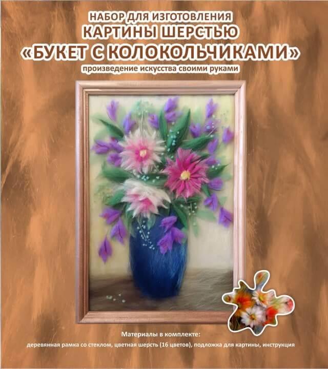 Набор для создания картины из шерсти Цветной Букет с колокольчиками, 20 x 30 см набор для создания картины из шерсти цветной единорог 20 x 30 см