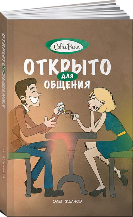Олег Жданов. Coffee Bean. Открыто для общения