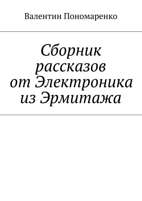 Сборник рассказов от Электроника из Эрмитажа