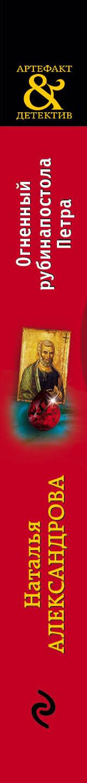 Огненный рубин апостола Петра 4