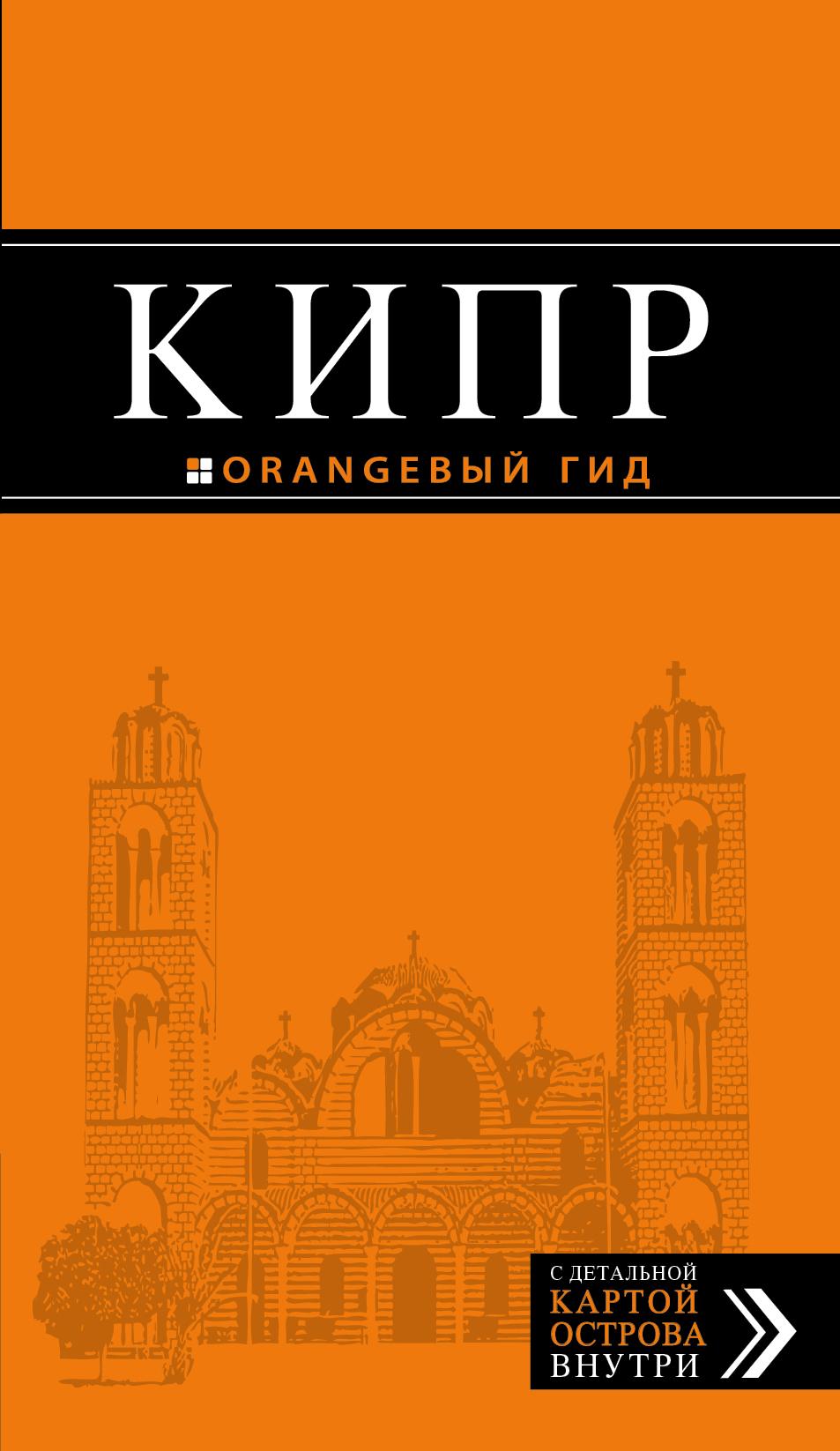 Александрова Алена Кипр: путеводитель. 5-е изд., испр. и доп.