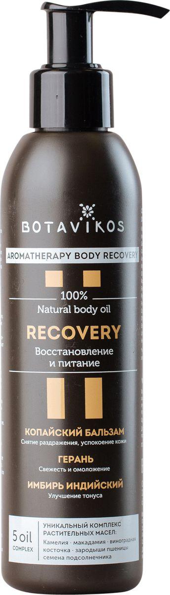 Botanika 100% Натуральное масло для тела Рекавери, 200 мл