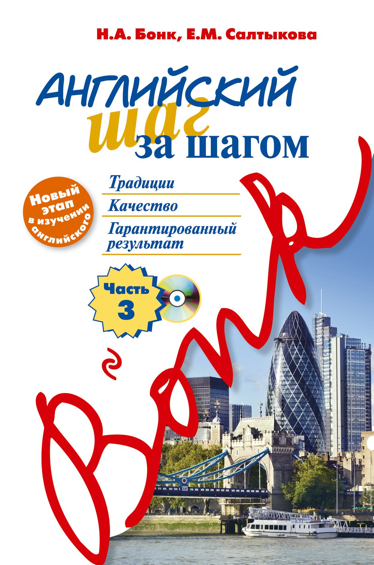 Н. А. Бонк, Е. М. Салыткова Английский шаг за шагом. Часть 3 (+ CD-ROM)