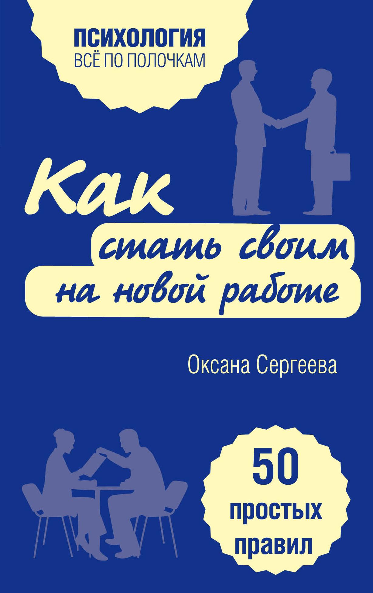 Оксана Сергеева Как стать своим на новой работе. 50 простых правил