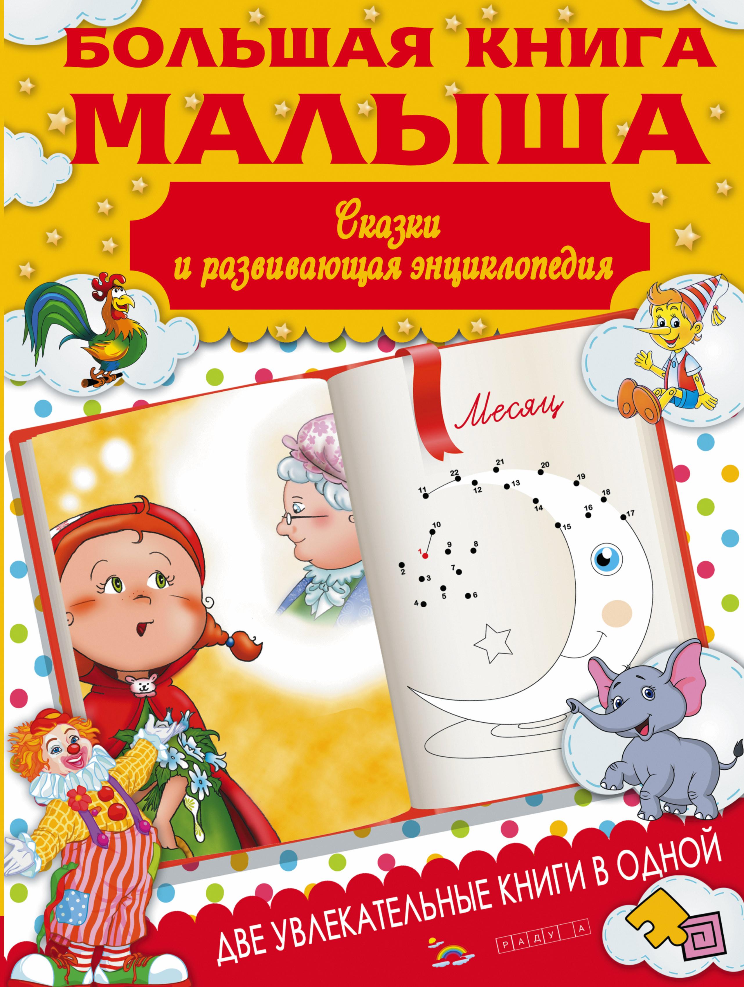 И. М. Попова Большая книга малыша. Сказки и развивающая энциклопедия